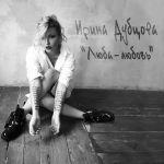 Фото Ирина Дубцова - Люба Любовь