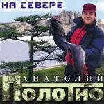 Фото Анатолий Полотно - На севере