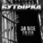 Фото Бутырка feat. Яна Павлова - Поезда
