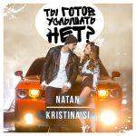 Фото Natan - Ты готов услышать нет (Feat.Kristina Si)