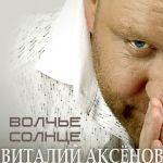 Фото Виталий Аксёнов - Вагончик