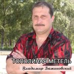 Фото Владимир Бажиновский - В Магадане
