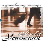 Фото Любовь Успенская - Две судьбы
