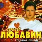 Фото Сергей Любавин - Застольная