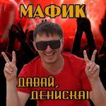 Фото МАФИК - Давай, Дениска!