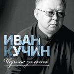 Фото Иван Кучин - А в кабаке