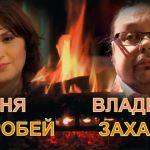 Фото Аня Воробей & Владимир Захаров - Форева Любовь