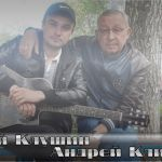 Фото Сергей Клушин и Андрей Климнюк - Шоколад