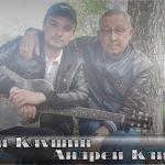 Фото Андрей Климнюк и Сергей Клушин - Мы внуки тех