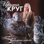 Фото Ирина Круг - Тебе моя последняя любовь