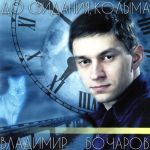 Фото Владимир Бочаров - Колымский этап
