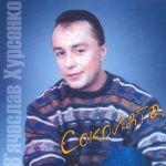 Фото В'ячеслав Хурсенко - Соколята