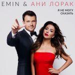 Фото Emin - Я Не Могу Сказать (feat. Ани Лорак)