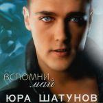 Фото Юрий Шатунов - Лето