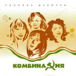 Фото Комбинация - Russian Girls