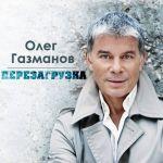 Фото Олег Газманов - Есаул