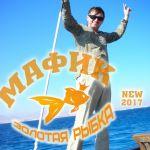 Фото Мафик (feat.Mr.Credo) - Золотая рыбка