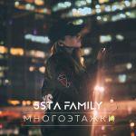 Фото 5sta Family - Многоэтажки