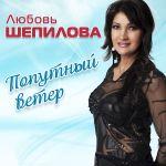 Фото Любовь Шепилова - Попутный ветер