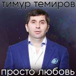 Фото Тимур Темиров - Просто любовь