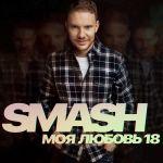 Фото DJ Smash - Моя Любовь 18