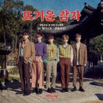 Фото N.Flying - Hot Potato