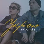 Фото Лигалайз - Укрою