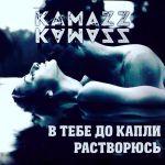 Фото Kamazz - В тебе до капли растворяюсь