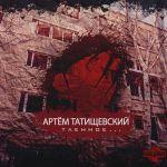 Фото Артём Татищевский - Мелодия города