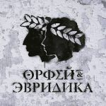 Фото RE Pack feat. Олег Груз & Анастасия Александрина - Прометей vs. Орфей