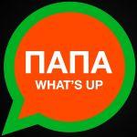 Фото Баста - Папа What's up