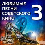 Фото Нина Бродская - Звенит январская вьюга (OST Иван Васильевич меняет профессию)