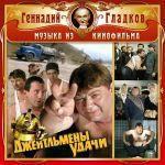 Фото Геннадий Гладков - Джентельмены удачи