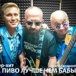 Фото Андрей Якиманский и Владимир Ферапонтов - А пиво лучше чем бабы