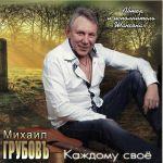 Фото Михаил Грубов - Застольная