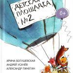 Фото Ирина Богушевская, Андрей Усачёв, Александр Пинегин - Здравствуй, корова!