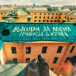 Фото Кравц & Градусы - Выходи за меня