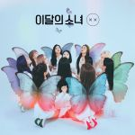 Фото Loona - Butterfly