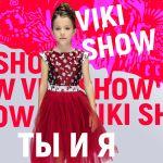 Фото Viki Show - Ты и я