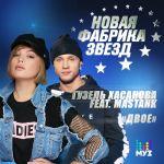 Фото Гузель Хасанова - Двое (feat. MASTANK)