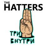 Фото The Hatters - Не услышала