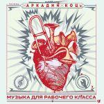 Фото Аркадий Коц - Кто Стреляет в Рабочих