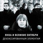Фото Янка Дягилева - По Трамвайным Рельсам