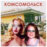 Фото Комсомольск - Мозги & Деньги