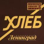 Фото Ленинград - Свобода