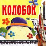 Фото Инструментальный ансамбль Игоря Кантюкова - Я хрю-хрюшка