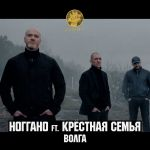 Фото Ноггано feat. Крестная семья - Волга