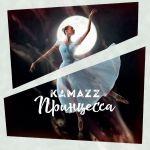 Фото Kamazz - Принцесса