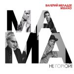 Фото Валерий Меладзе - Мама Не Горюй (feat. MBAND)