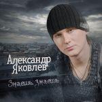 Фото Александр Яковлев - Знаешь
